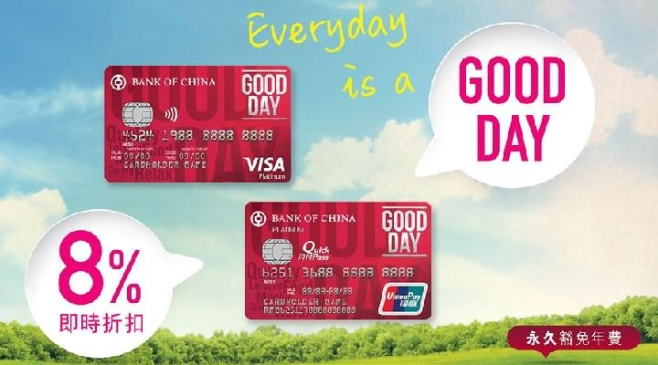 [中銀] 中銀 Good Day 白金信用卡 – 開黎做月供股票、BoC pay、cut卡需知