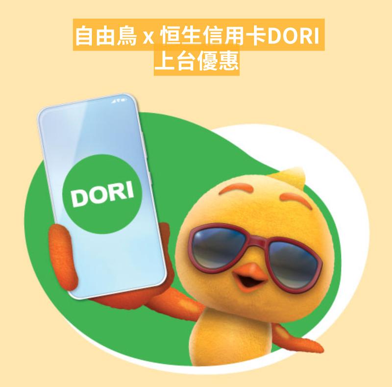 [電訊商] 「自由鳥 x 恒生信用卡DORI上台優惠」